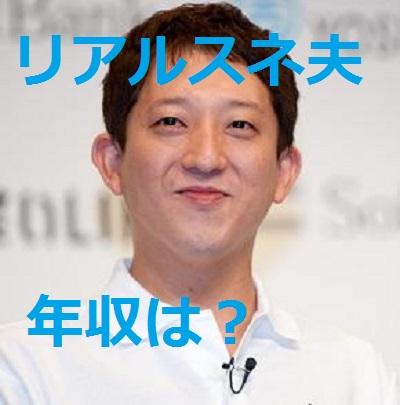 高橋茂雄の実家は歯医者で金持ち...