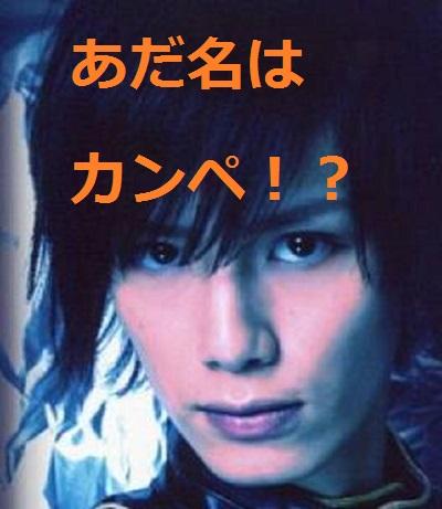 小野健斗の画像 p1_34