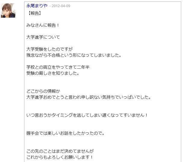 永尾まりや 大学