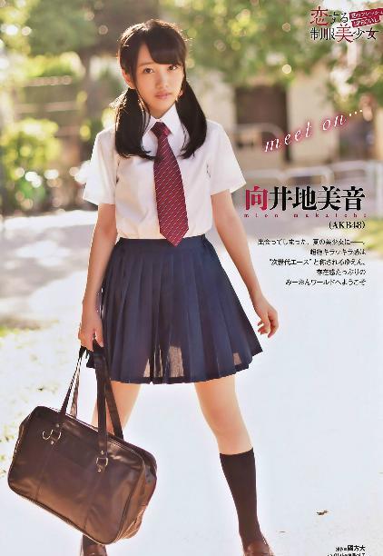 向井地美音 高校