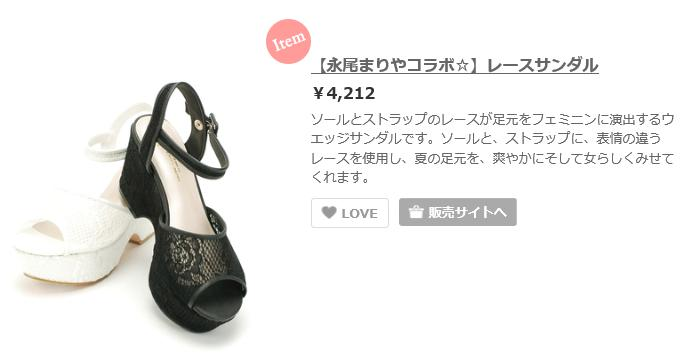 永尾まりや 靴