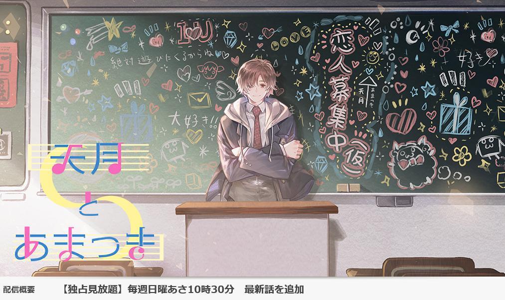 天月あまつき アニメ無料動画