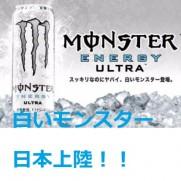 モンスターウルトラ(白)