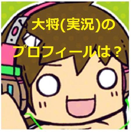 大将(実況)