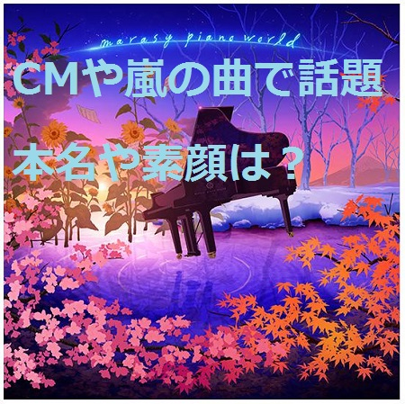 まらしぃ(ピアノ)