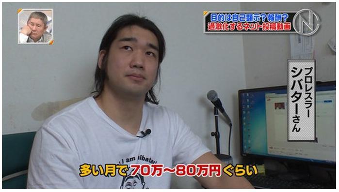 シバター(YouTube) 年収