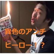 シバター(YouTube)