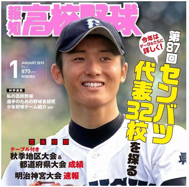 高橋純平(野球) イケメン