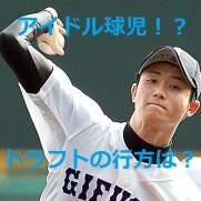 高橋純平(野球)