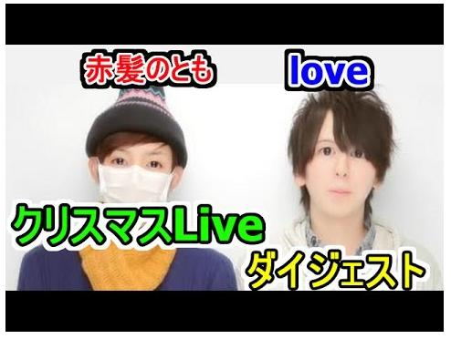 love(実況) 収入