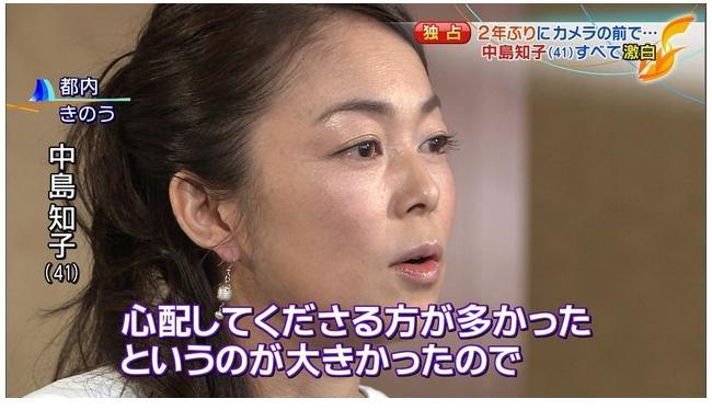 辺見マリ 中島知子