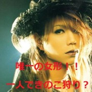 DIR EN GREY Shinya
