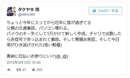 タケヤキ翔 プロフィール