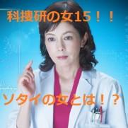 科捜研の女15