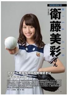 衛藤美彩 野球