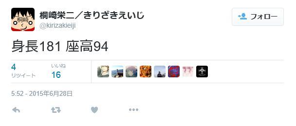 桐崎栄二 身長