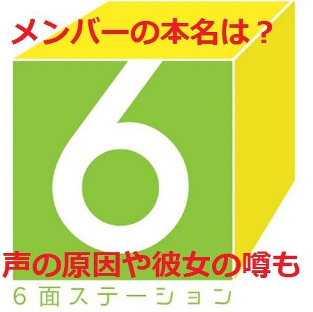 6面ステーション