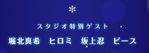 さんま&SMAP ゲスト