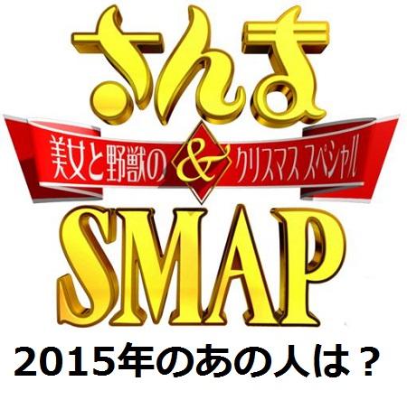 さんま&SMAP 外国人