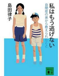 島田律子自閉症
