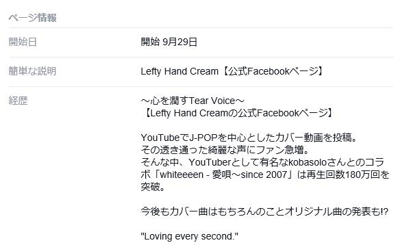 Lefty Hand Cream プロフ