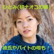 ひとみ(研ナオコの娘)