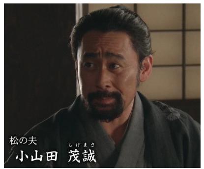 高木渉 真田丸