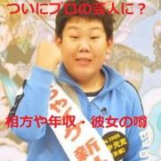 三ちゃん(三中元克)