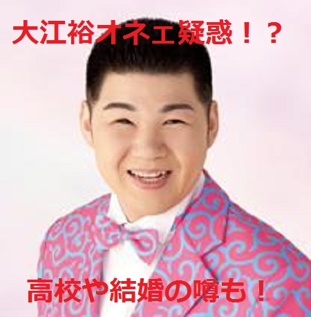 大江裕(演歌歌手)にオネエ疑惑!高校はどこ?彼女や結婚・病気の噂も ...