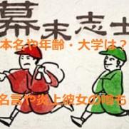 幕末志士(実況)