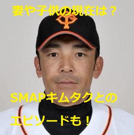 先程、日本テレビ24時間テレビで元巨人軍の木村拓 …