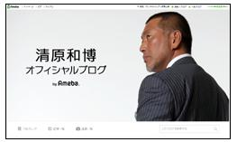 清原和博 ブログ
