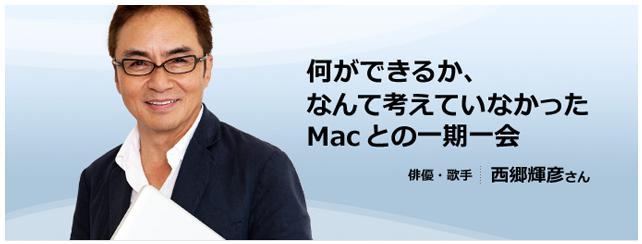 西郷輝彦 Mac