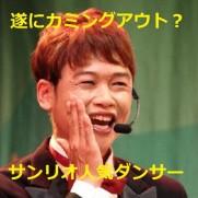 増田豊(ダンサー)