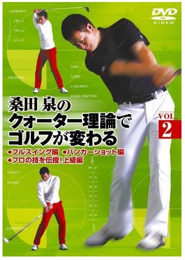 桑田泉 DVD