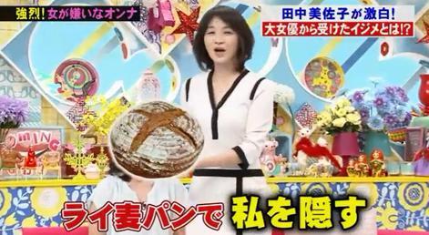 田中美佐子 ライ麦パン