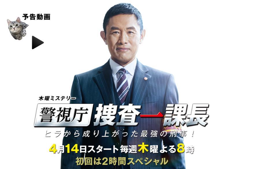 警視庁・捜査一課長(2016) あらすじ