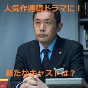 警視庁・捜査一課長(2016)