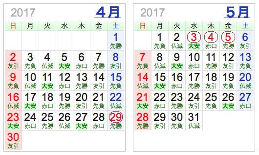 ゴールデンウィーク2017関東 カレンダー