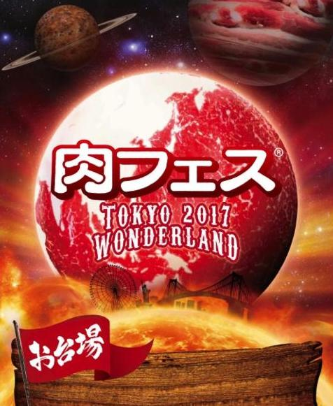 ゴールデンウィーク関東2017 イベント 肉フェス