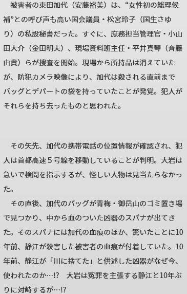 警視庁・捜査一課長シーズン2 あらすじ