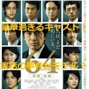 64(映画)