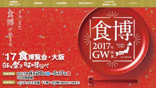 ゴールデンウィーク2017関西 おすすめイベント 食博覧会