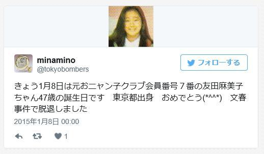 友田麻美子 結婚