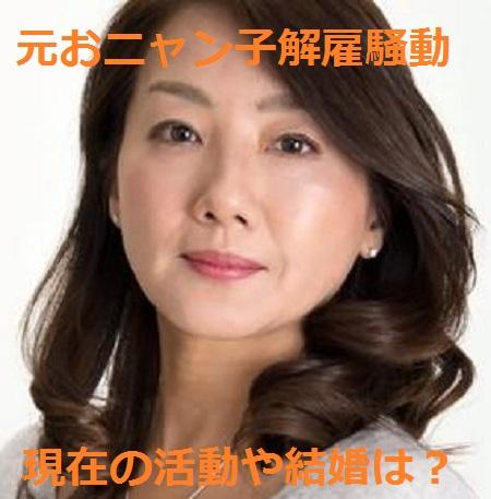 友田麻美子