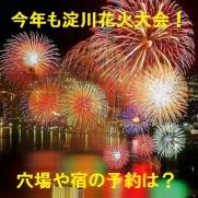 淀川花火大会2016