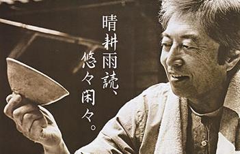 細川護熙 陶芸家