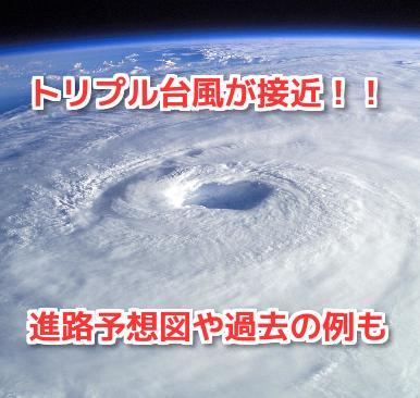 台風 トリプル
