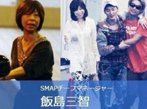 SMAP解散 飯島