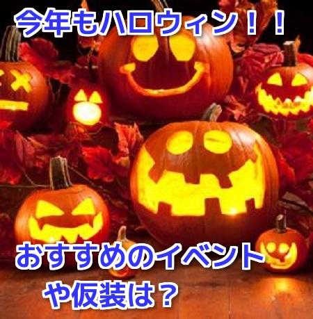 ハロウィンイベント 大阪